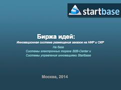 startbase_photo