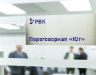 Рабочее совещание по порядку разработки и выполнения ПИР госкомпаний (19.02.2015)